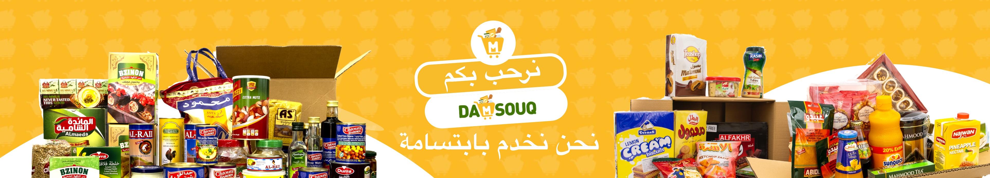 Header Damsouq 1